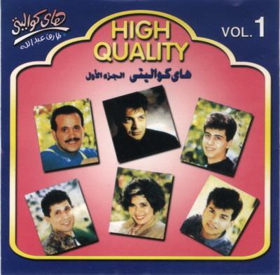 البوم هاي كواليتي - الجزء الاول - High Quality Vol.1 + CD COVER - للتحميل المباشر على اكثر من سيرفر Wgnu3a10