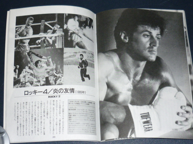 Les livres (Collection slystallone) - Page 6 Sylves28