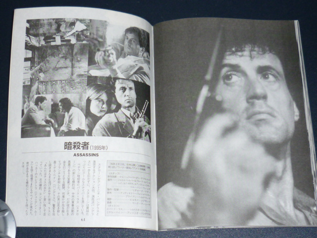 Les livres (Collection slystallone) - Page 6 Sylves35