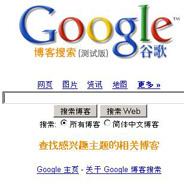 Google attaqué par des pirates chinois Google11
