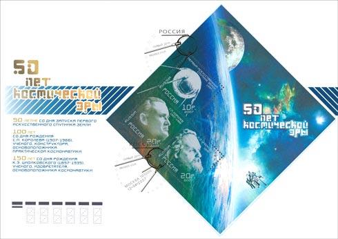 AstroPhilathélie - Page 4 6064510