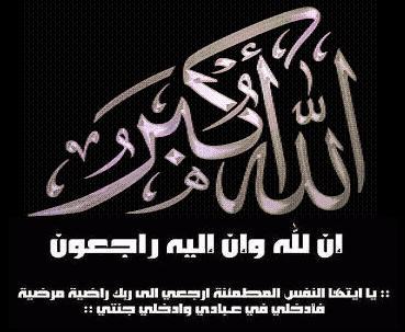 Allahou akbar [ Nécrologie ] Allaho10