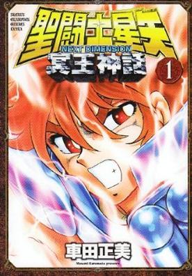 [Manga] Saint Seiya next dimension. Saints10