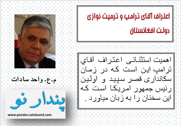 اعتراف آقاي ترامپ و ترمپت نوازي دولت افغانستان 116