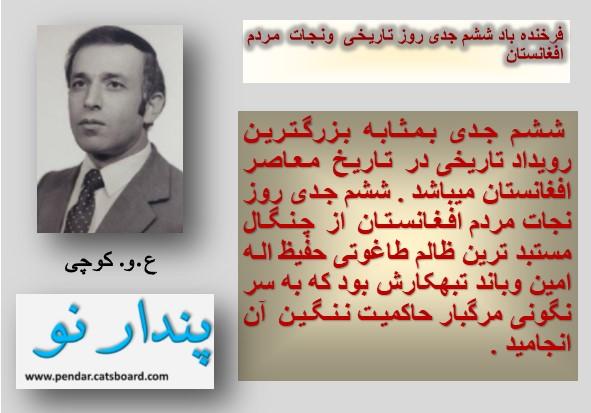 فرخنده باد ششم جدی روز تاریخی ونجات مردم افغانستان  A_ycu10
