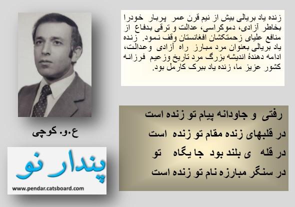 بمناسبت سالگرد جاودانگی زنده یاد محمود بریالی Ac_uc_10