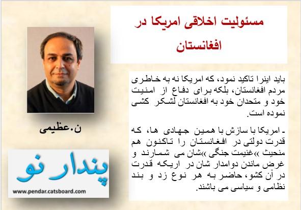 مسولیت اخلاقی امریکا در افغانستان Aiiauo10