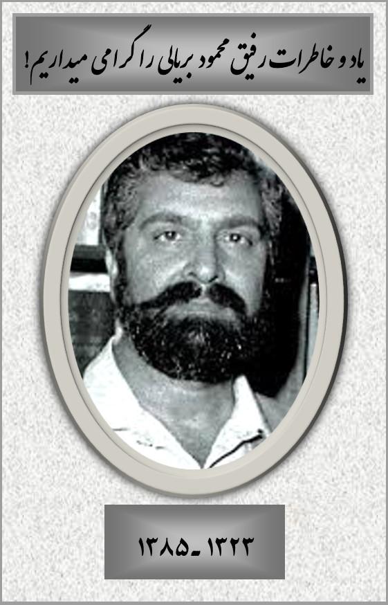 بمناسبت سالگرد جاودانگی زنده یاد محمود بریالی Aua_ou10