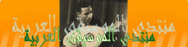 Arab Music Forum