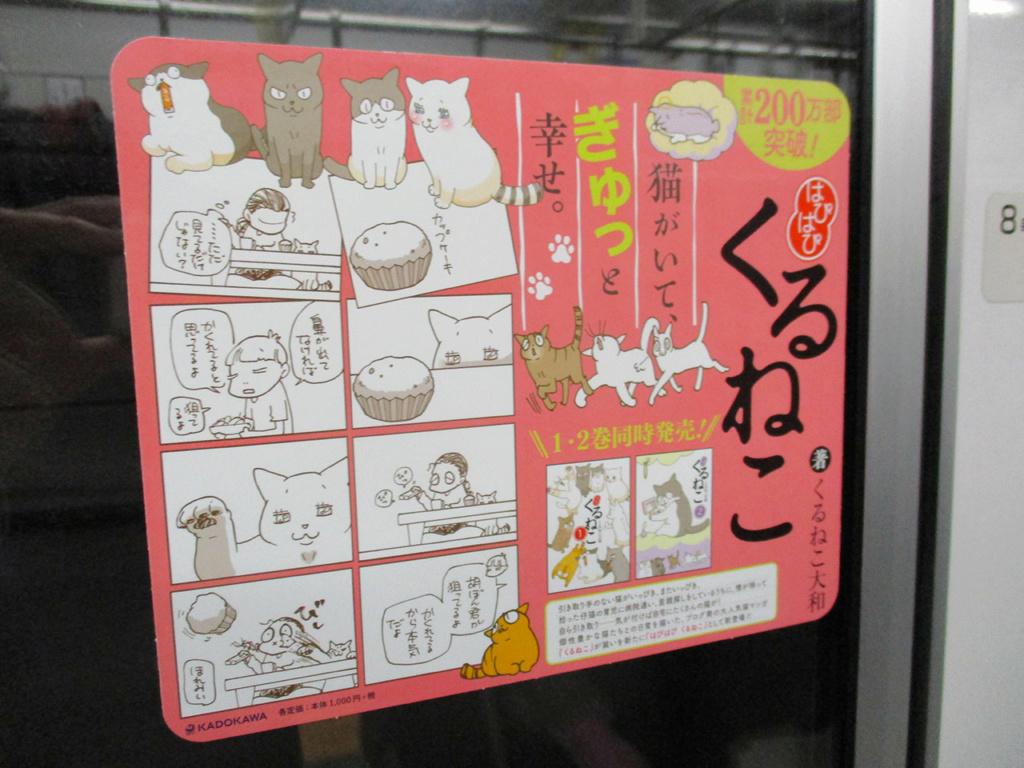 Voyage au... JAPON! 57-aff10