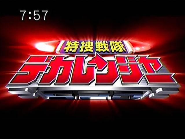 Tokusou Sentai Dekaranger (2004/2005 Op_110
