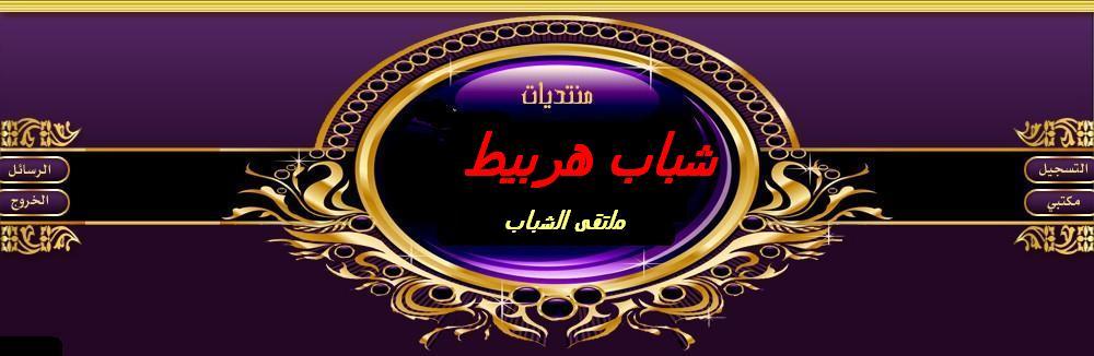 جمعية شــباب هــربــــيـــط