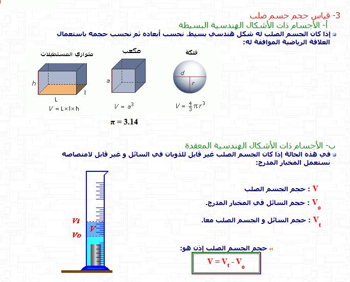 درس الحجم و الكتلة  05-01-12