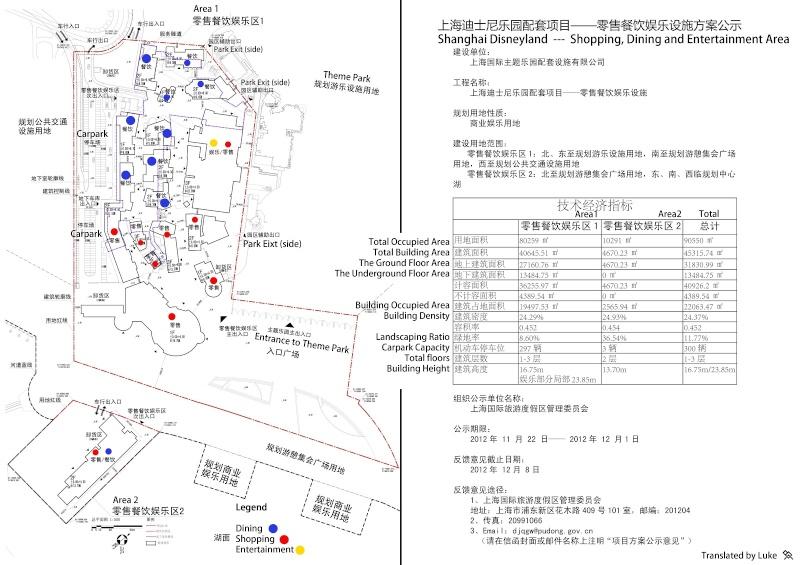 Shanghai Disneyland  - Page 5 Shoppi10