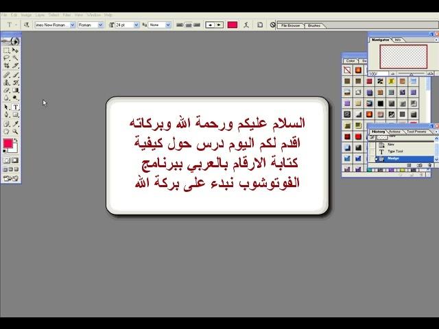 درس كيفية الكتابة بارقام عربية ببرنامج الفوتوشوب 510