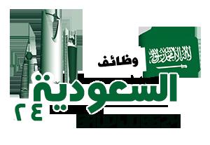 وظائف السعودية اليوم | الاثنين 14 ربيع الأول1441 - 11 نوفمبر 2019