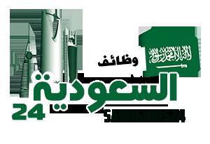 وظائف السعودية 24 | وظائف اليوم 1441 حكومية نسائية شركات