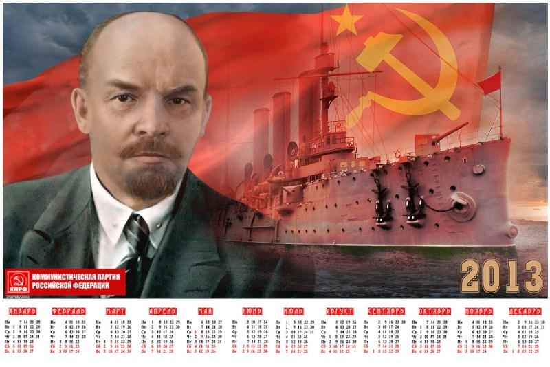 Calendarios Soviéticos para 2013 0_a18510