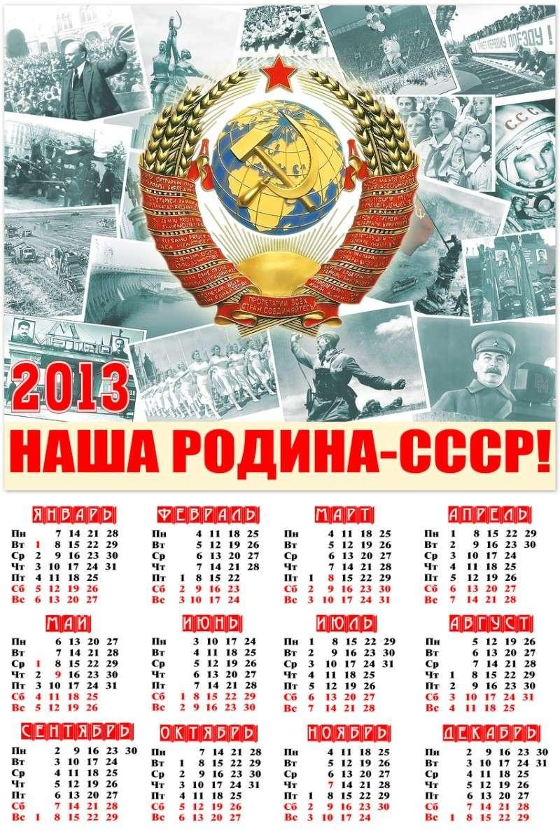 Calendarios Soviéticos para 2013 0_a4f010