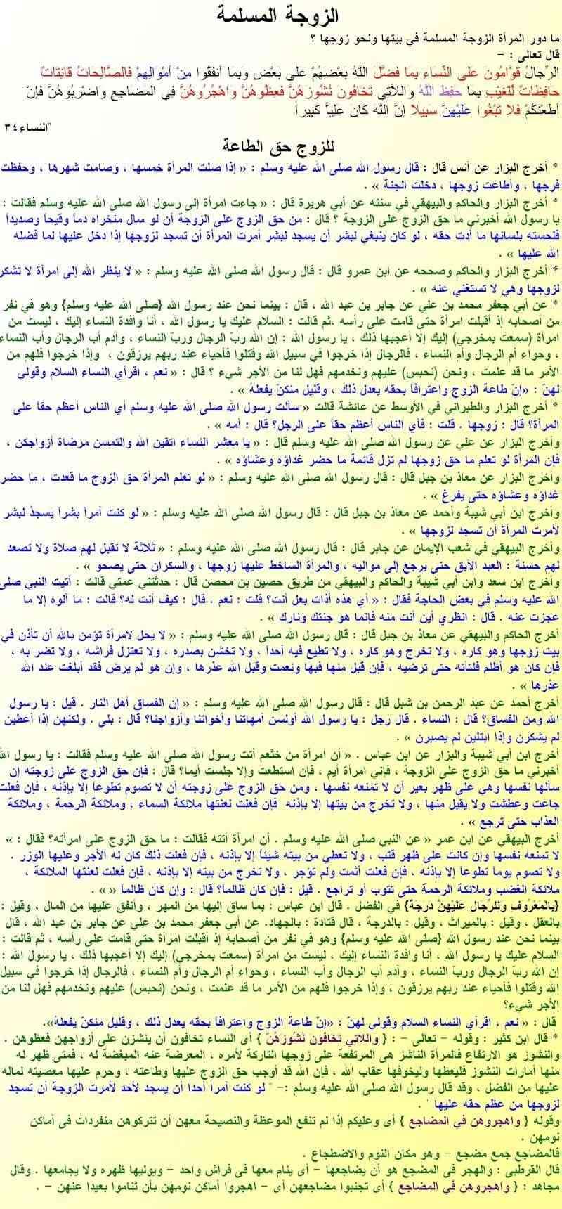 حق الزوج على زوجه Ou_ouo10