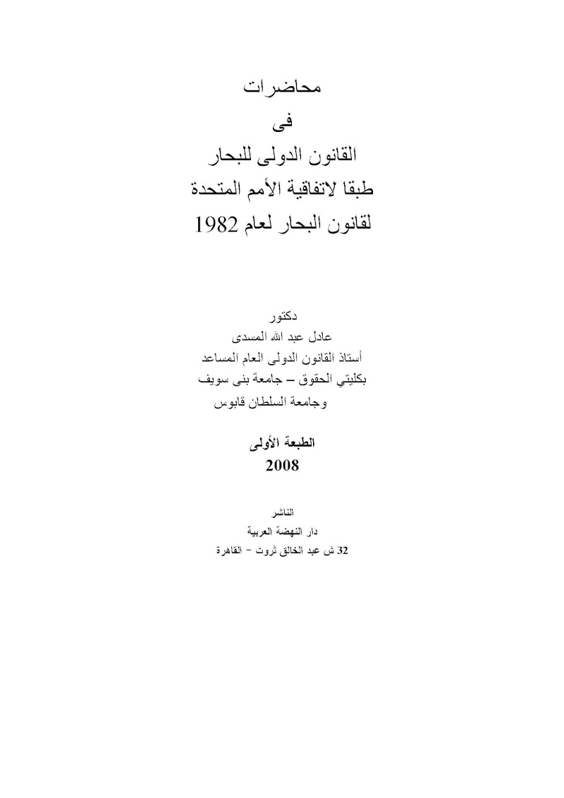 محاضرات فى القانون الدولى للبحار Ououuo10