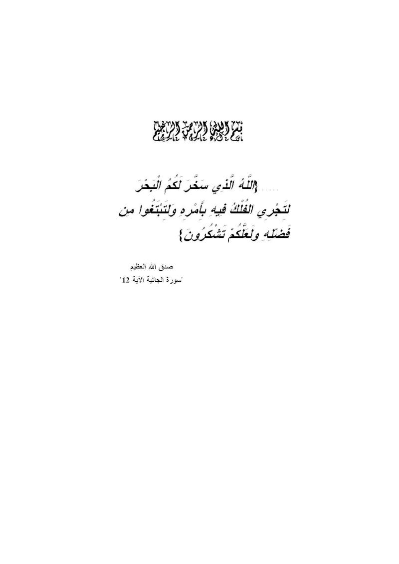 محاضرات فى القانون الدولى للبحار Ououuo11