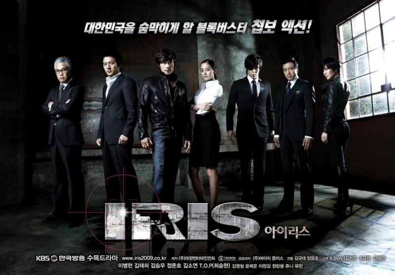 IRIS (아이리스) Iris_211