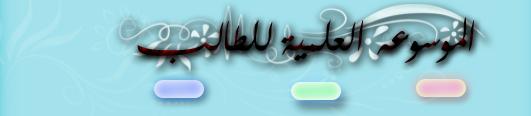 موقع إزكي التعليمي -  الموسوعة العلمية للطالب
