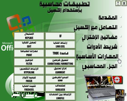 "حصـريــا ولأول مــرة أســطــوانـة تـعـلـيـم مـحـاسـبه بـاسـتـخـدام ""Microsoft Office Excel "" Cd_410"