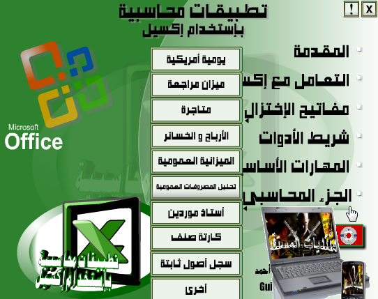 "حصـريــا ولأول مــرة أســطــوانـة تـعـلـيـم مـحـاسـبه بـاسـتـخـدام ""Microsoft Office Excel "" Cd_510"