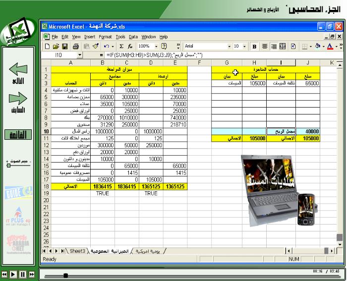 "حصـريــا ولأول مــرة أســطــوانـة تـعـلـيـم مـحـاسـبه بـاسـتـخـدام ""Microsoft Office Excel "" Cd_612"