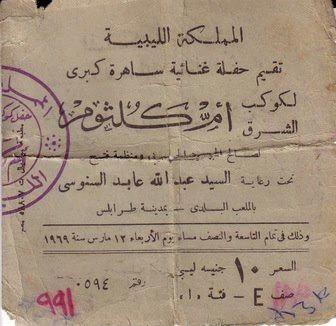 أم كلثوم في طرابلس  5be2b710