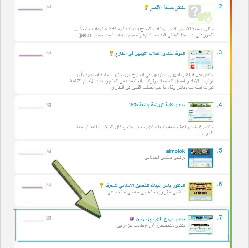 المنتدى يتصدر لائحة 10 منتديات نشيطة في مجال التعليم !  Captur10