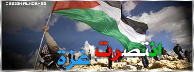 توقيع غزة الاحترافي .  - صفحة 3 Untitl16