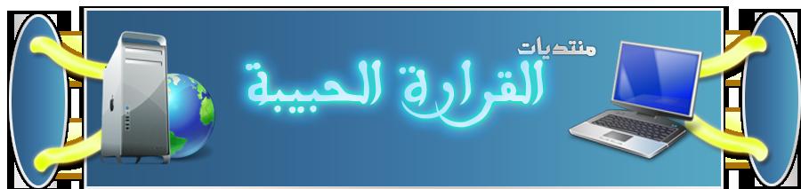 المنتدى العربي الاول لمدينة القرارة