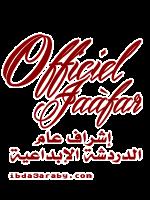 Gαʟʟεяч-Officiel Jaàfar - صفحة 3 Ouuuso15