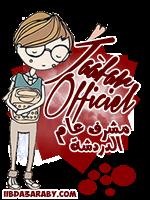 Gαʟʟεяч-Officiel Jaàfar - صفحة 3 Ouuuso20