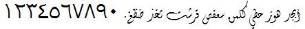 الخط الديواني - صفحة 4 121210