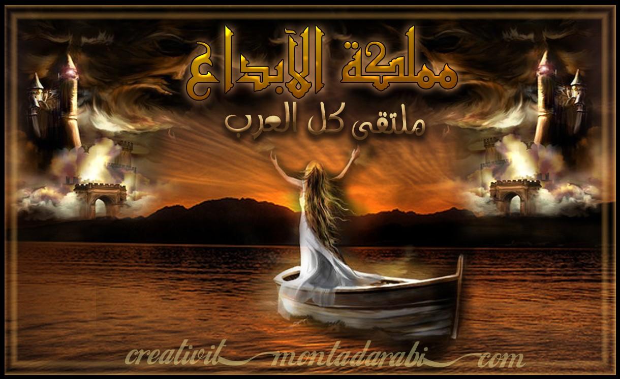 منتدى مملكه الابداع ملتقي كل العرب