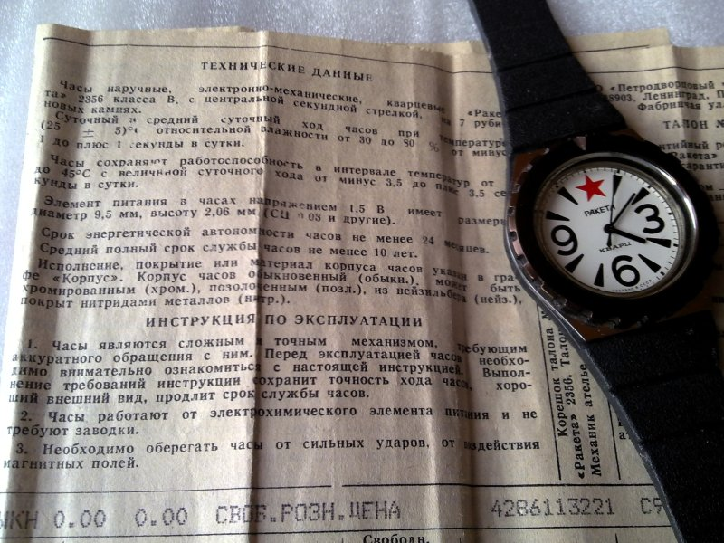 "Raketa quartz ""Red Star"" NOS Raketa13"