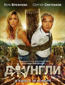 ДЖУНГЛИ (2012) 3510