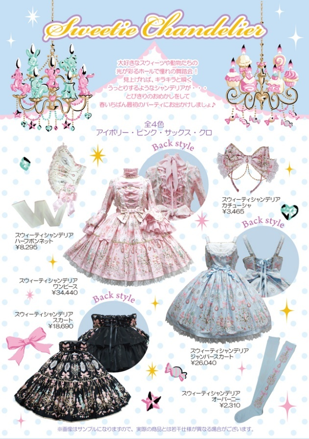Angelic pretty - Page 5 Sweetc10