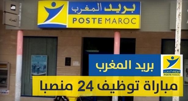 مباريات توظيف  24 منصب ببريد المغرب. اخر أجل هو 25 يوليوز 2019 Poste_10