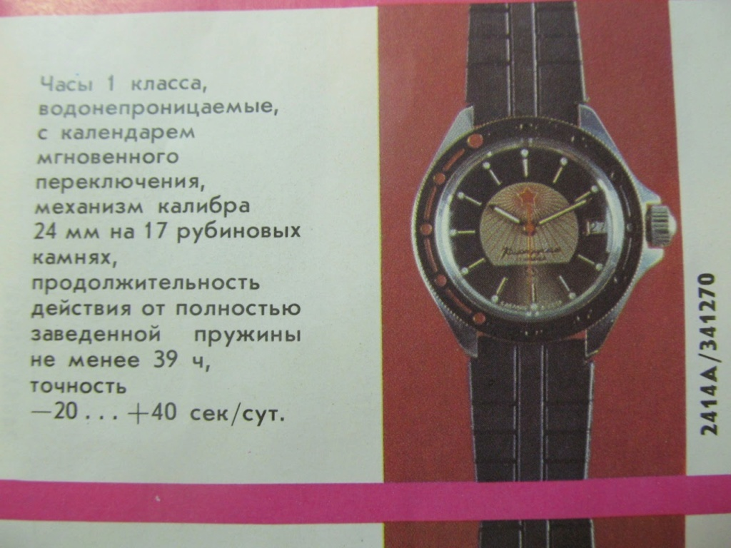 vostok rising sun red star CHIR - Page 12 Img_7013