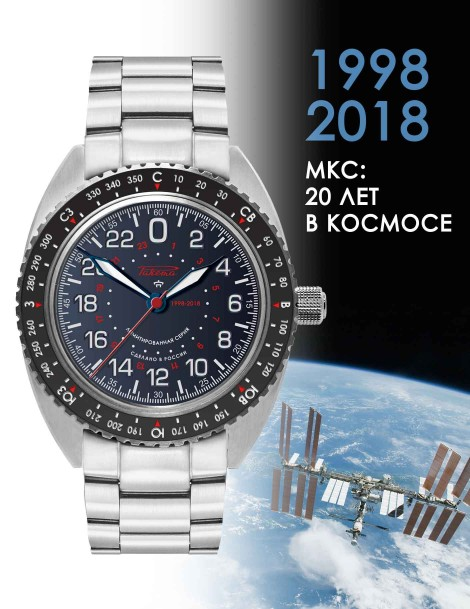 Nouveautés Raketa 2018 Raketa18