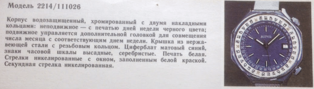 """[Mini-revue] Vostok """"Tonneau"""" 2209 Sans_t11"""