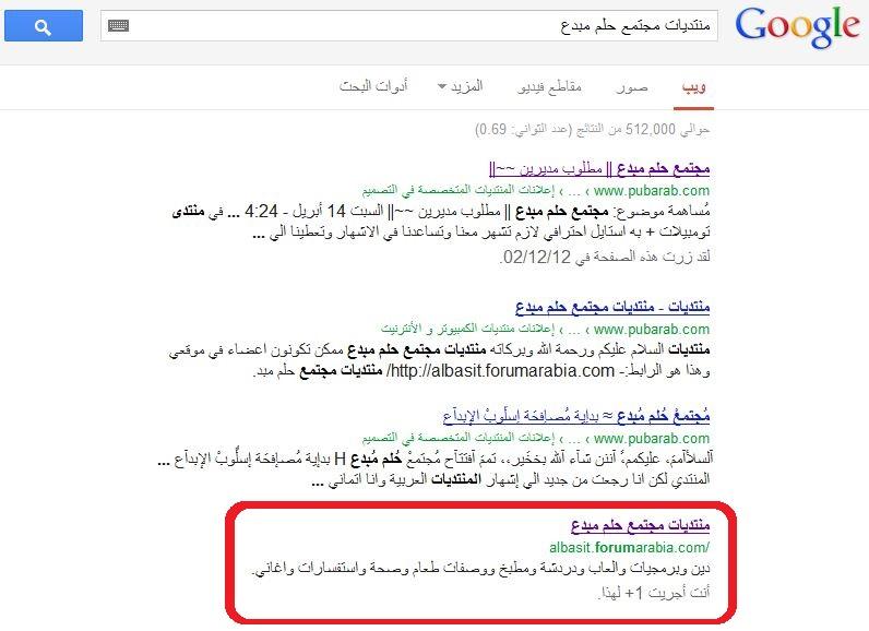 كيفية فتح موقعنا من خلال محركات البحث Uuoous10