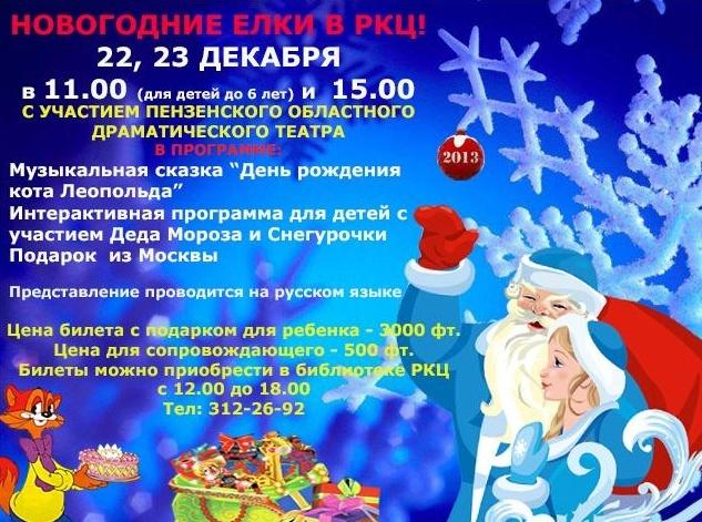 Новогодние елки в Российском Культурном Центре в Будапеште Dddddd10