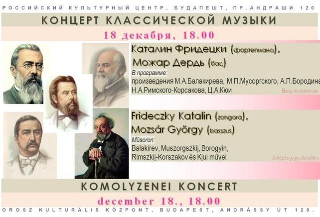 Концерт классической музыки в Российском Культурном Центре в Будапеште Dddddd11
