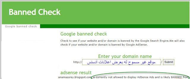 اكتشف هل موقعك مخالف لسياسات جوجل ادسنس أم لا مع هذا الموقع 410